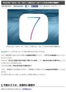 今ならまだ「iOS_8」から「iOS_7」に戻れるよ!iOS_7_1_2_SHSHの発行が継続中___Tools_4_Hack