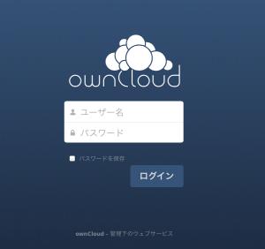 20141117_ownCloud