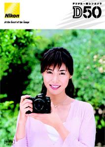 Nikon D50 「松嶋菜々子」僕のブログにこんな美人は似合わない?(笑)