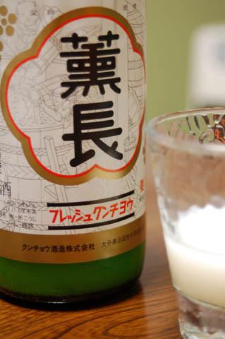 大分県日田市 クンチョウ酒造の「にごり酒」