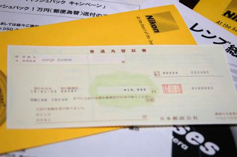額面1万円の為替です
