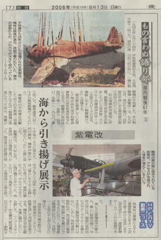 愛媛新聞 H18.8.13朝刊のスキャン画像