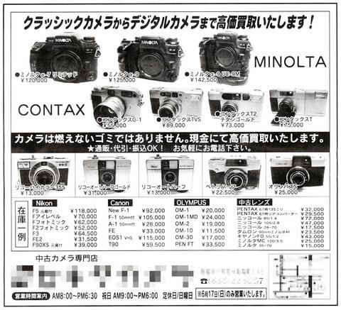 20070616_cameraCM.jpg