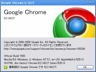 20080903GoogleChrome.png
