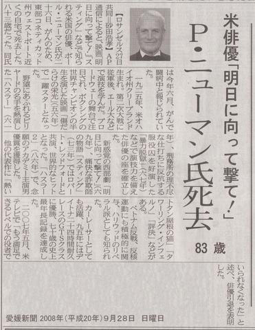 愛媛新聞 H20.9.28朝刊より引用