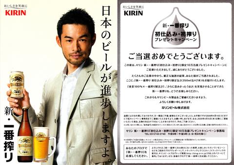 20090314_KIRIN_Shin_Ichibanshibori.jpg