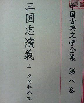 平凡社による旧訳版(S33.8.25発行)