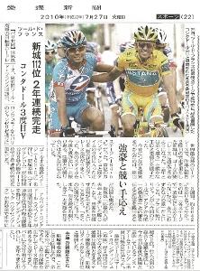 愛媛新聞 H22.7.27朝刊より引用