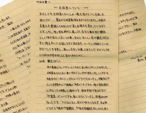 20111226_Hoshika_tegami.jpg